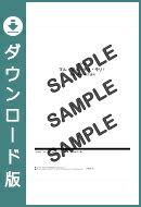 【ダウンロード楽譜】 マル・マル・モリ・モリ!(弾き語り)/薫と友樹、たまにムック。(ピアノ弾き語り譜 中級1)