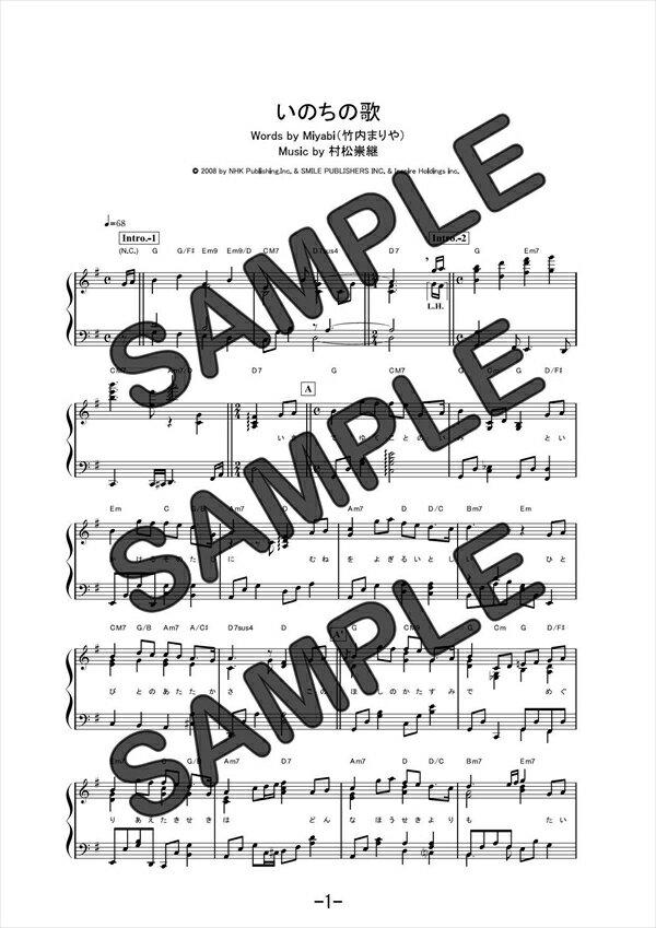 【ダウンロード楽譜】 いのちの歌/茉奈 佳奈(ピアノソロ譜 中級1)