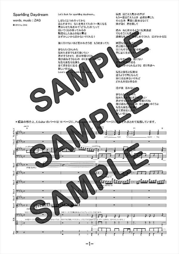 【ダウンロード楽譜】 Sparkling Daydream/ZAQ(バンドスコア譜 中級2)
