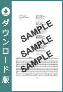 【ダウンロード楽譜】 レピドシレン/KANA-BOON(バンドスコア譜 上級)