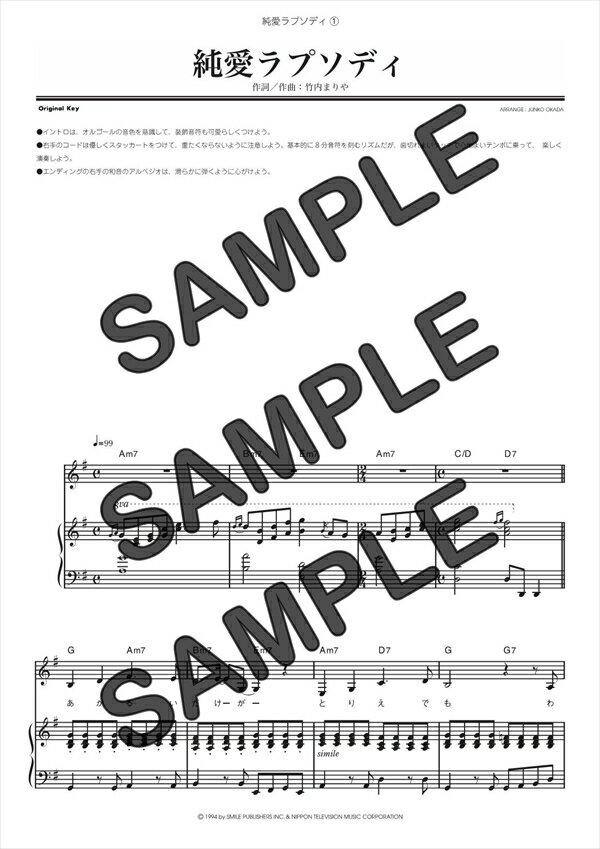 【ダウンロード楽譜】 純愛ラプソディ(弾き語り)/竹内 まりや(ピアノ弾き語り譜 中級1)