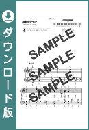 【ダウンロード楽譜】 揺籠のうた/(ピアノソロ譜 初級1)