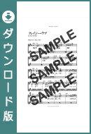 【ダウンロード楽譜】 クレイジー・ラブ(弾き語り)/松山 千春(ギター弾き語り譜譜 中級1)