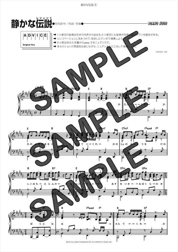 【ダウンロード楽譜】 静かな伝説/竹内 まりや(ピアノソロ譜 中級2)