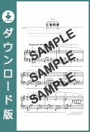 【ダウンロード楽譜】 ときめき/Catherine Rollin(ピアノソロ譜 初級2)