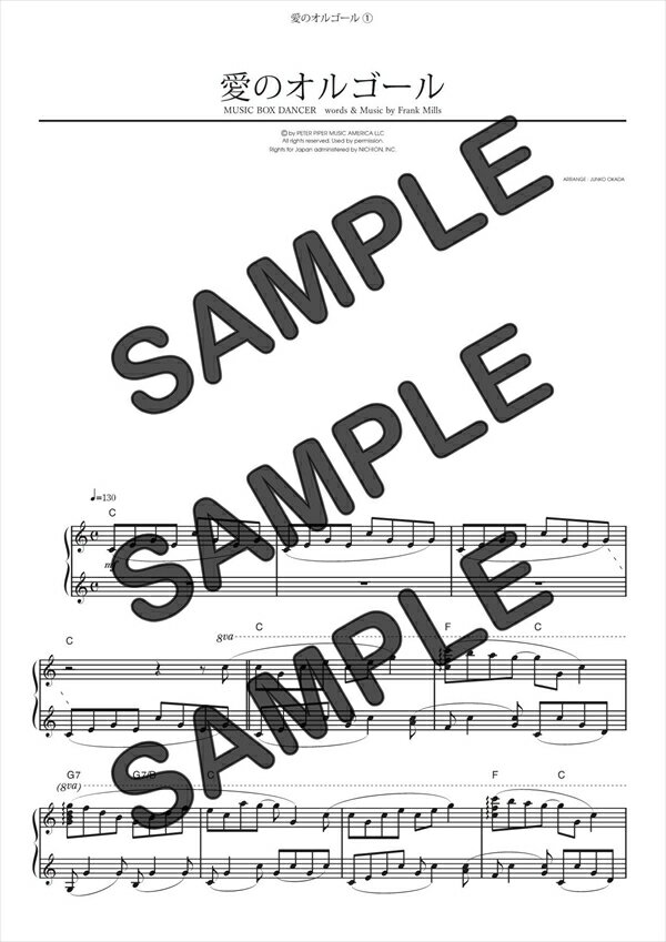 【ダウンロード楽譜】 愛のオルゴール/フランク・ミルズ(ピアノソロ譜 中級1)
