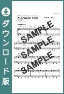 【ダウンロード楽譜】 NO,Thank You!/放課後ティータイム(ピアノソロ譜 初級2)