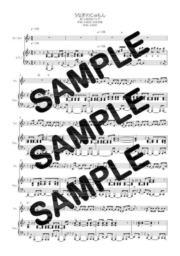 【ダウンロード楽譜】 うなぎのじゅもん/小椋佳&アルザ(ピアノ弾き語り譜 初級2)