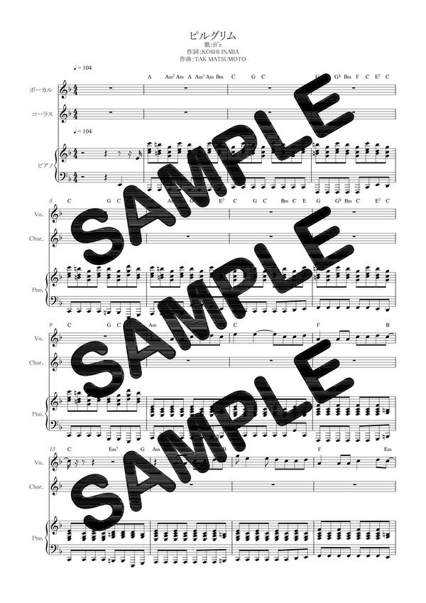 【ダウンロード楽譜】 ピルグリム/B'z(ピアノ弾き語り譜 初級1)