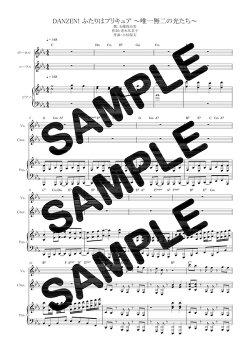 【ダウンロード楽譜】 DANZEN! ふたりはプリキュア -唯一無二の光たち-/五條真由美(ピアノ弾き語り譜 初級1)