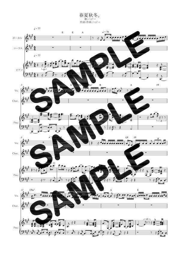【ダウンロード楽譜】 春夏秋冬。/ハジ→(ピアノ弾き語り譜 初級1)