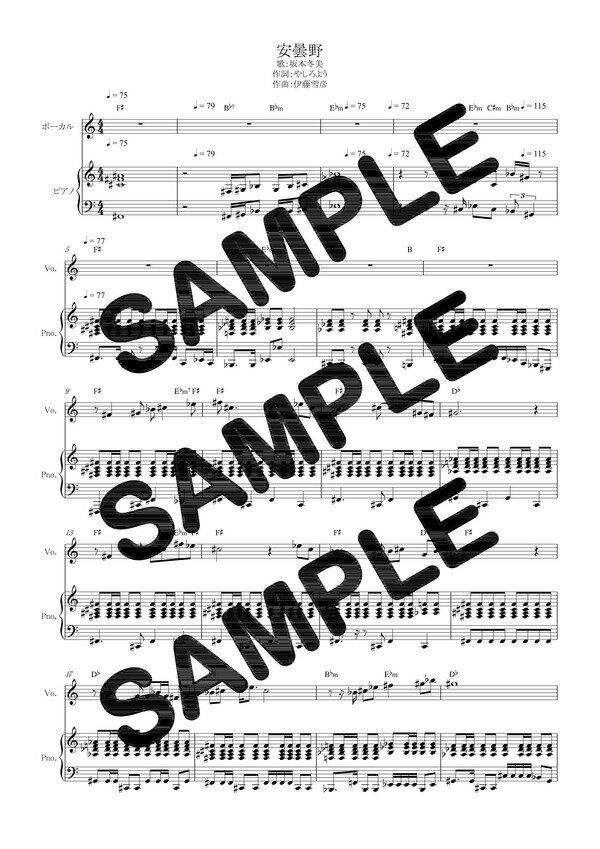 【ダウンロード楽譜】 安曇野/坂本冬美(ピアノ弾き語り譜 中級1)