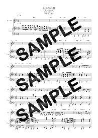 【ダウンロード楽譜】 おんなの暦/小野川舞(ピアノ弾き語り譜 初級1)