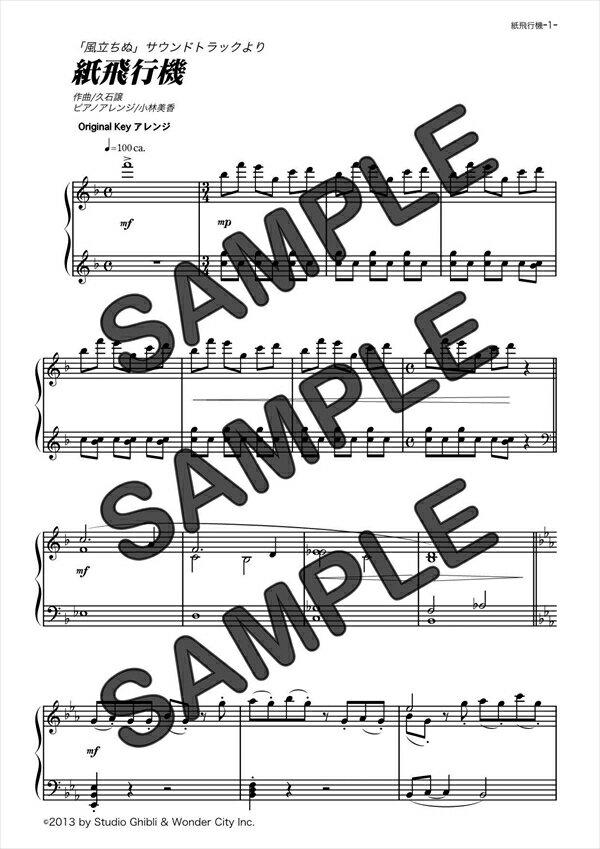 【ダウンロード楽譜】 紙飛行機/(ピアノソロ譜 中級1)