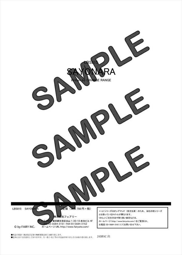 【ダウンロード楽譜】 SAYONARA/ORANGE RANGE(バンドスコア譜 中級2)
