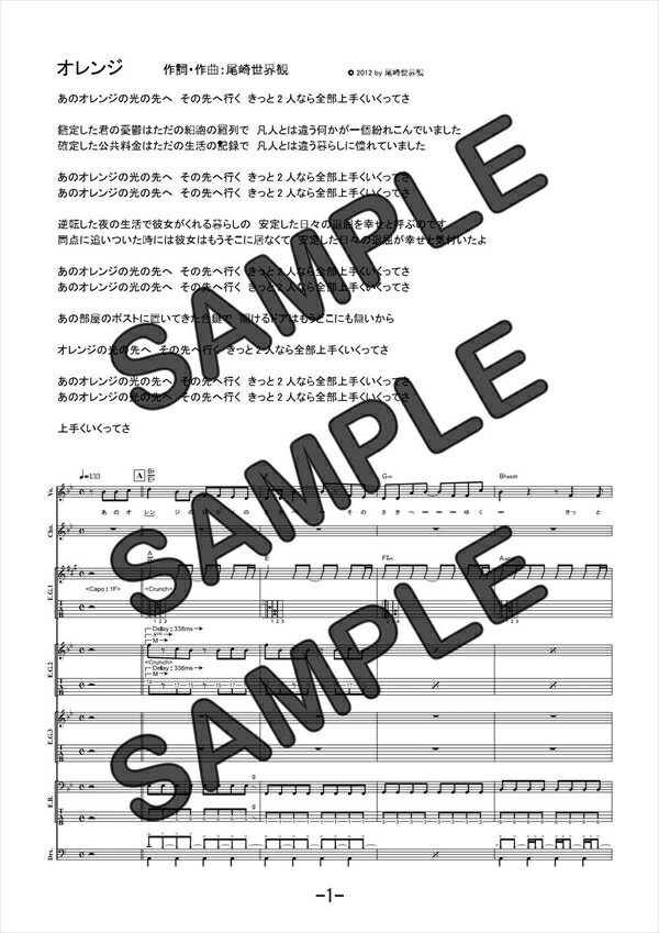 【ダウンロード楽譜】 オレンジ/クリープハイプ(バンドスコア譜 中級2)