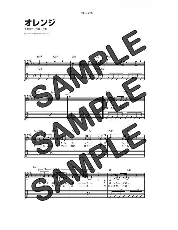 【ダウンロード楽譜】 オレンジ(弾き語り)/安全地帯(ギター弾き語り譜譜 中級2)