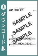 【ダウンロード楽譜】 正露丸(喇叭譜・食事)/(メロディ譜譜 初級1)