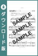 【ダウンロード楽譜】 スパイダー/スピッツ(ピアノソロ譜 中級1)