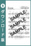 【ダウンロード楽譜】 ハナミズキ/一青 窈(メロディ譜譜 初級1)