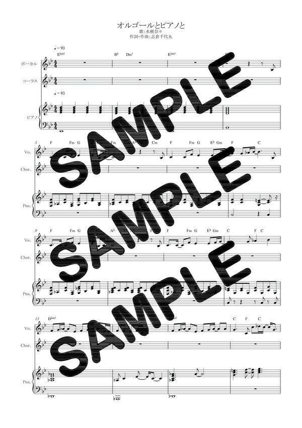 【ダウンロード楽譜】 オルゴールとピアノと/水樹奈々(ピアノ弾き語り譜 初級1)