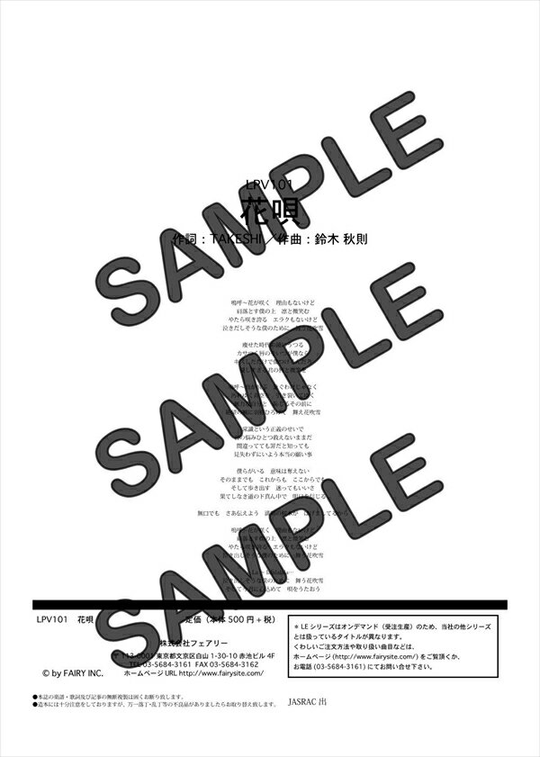 【ダウンロード楽譜】 花唄/TOKIO(ピアノ弾き語り譜 中級1)