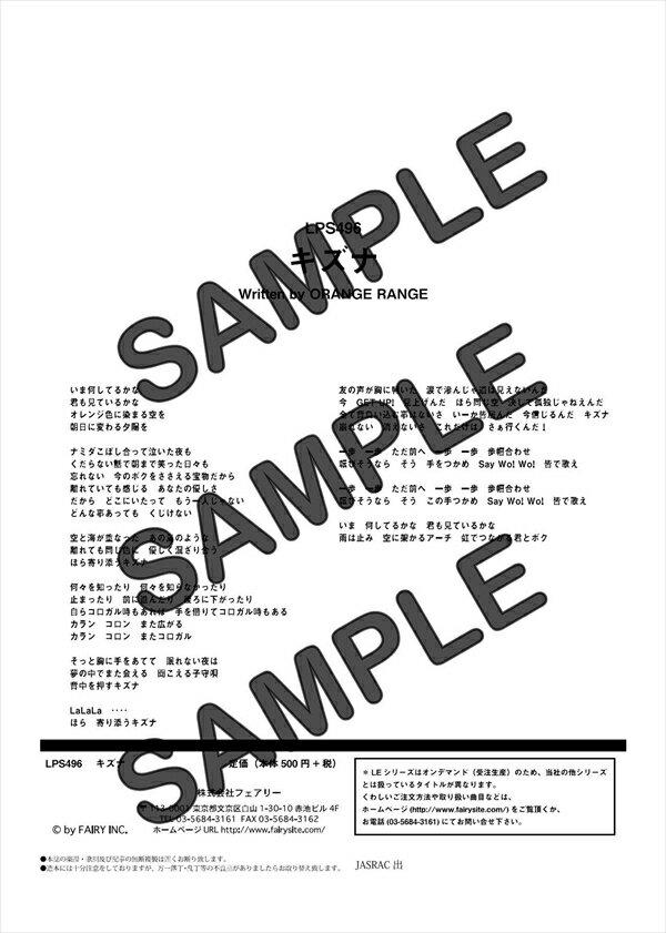 【ダウンロード楽譜】 キズナ/ORANGE RANGE(ピアノソロ譜 初級2)