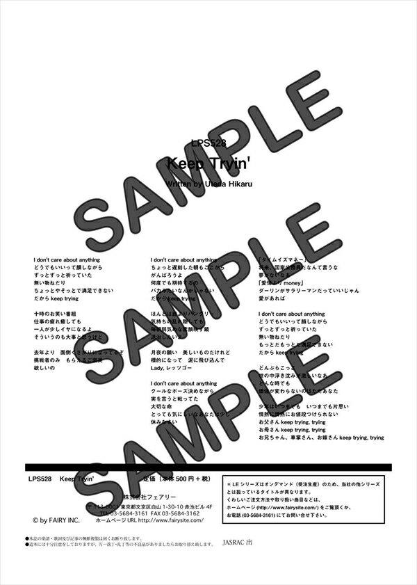 【ダウンロード楽譜】 Keep Tryin'/宇多田 ヒカル(ピアノソロ譜 中級1)