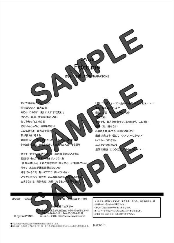 【ダウンロード楽譜】 Fortune(弾き語り)/仲宗根 泉(ピアノ弾き語り譜 中級1)