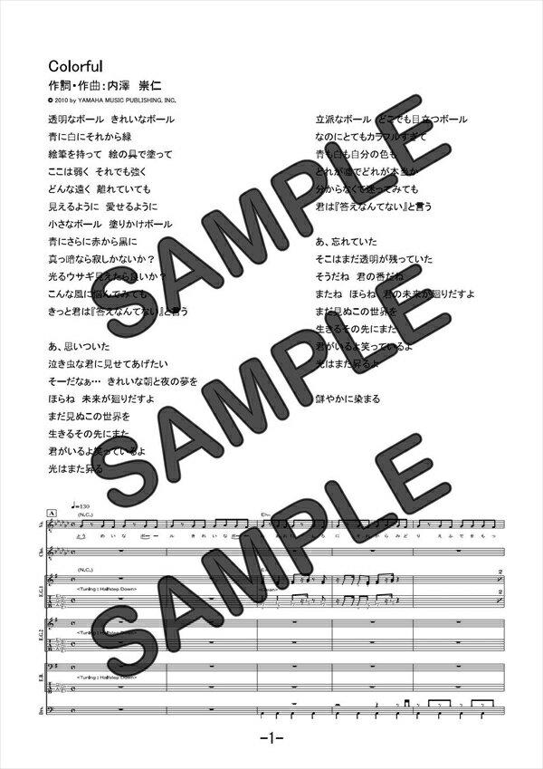 【ダウンロード楽譜】 Colorful/androp(バンドスコア譜 中級2)