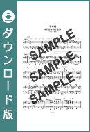 【ダウンロード楽譜】 千本桜/黒うさP feat.初音ミク(ピアノソロ譜 中級2)