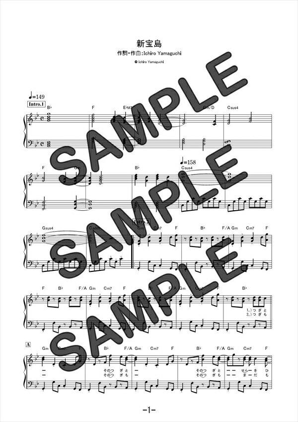 【ダウンロード楽譜】 新宝島/サカナクション(ピアノソロ譜 中級1)