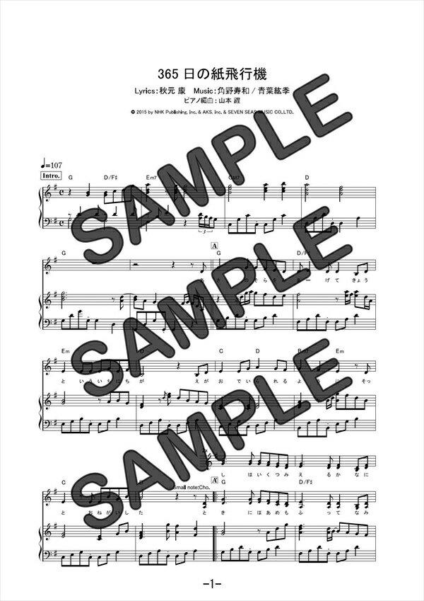 【ダウンロード楽譜】 365日の紙飛行機(弾き語り)/AKB48(ピアノ弾き語り譜 中級1)