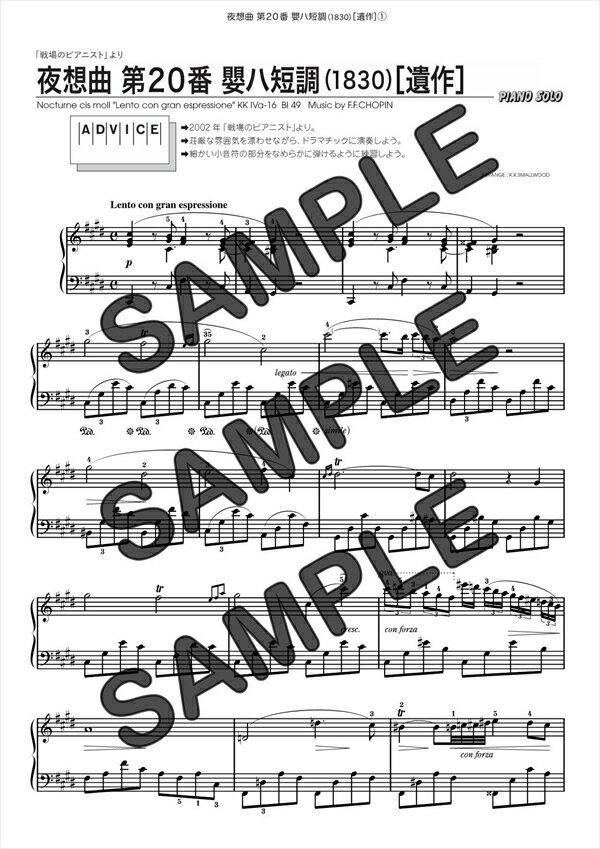 【ダウンロード楽譜】 夜想曲 第20番 嬰ハ短調(1830)[遺作]/Frederic Francois Chopin(ピアノソロ譜 中級2)
