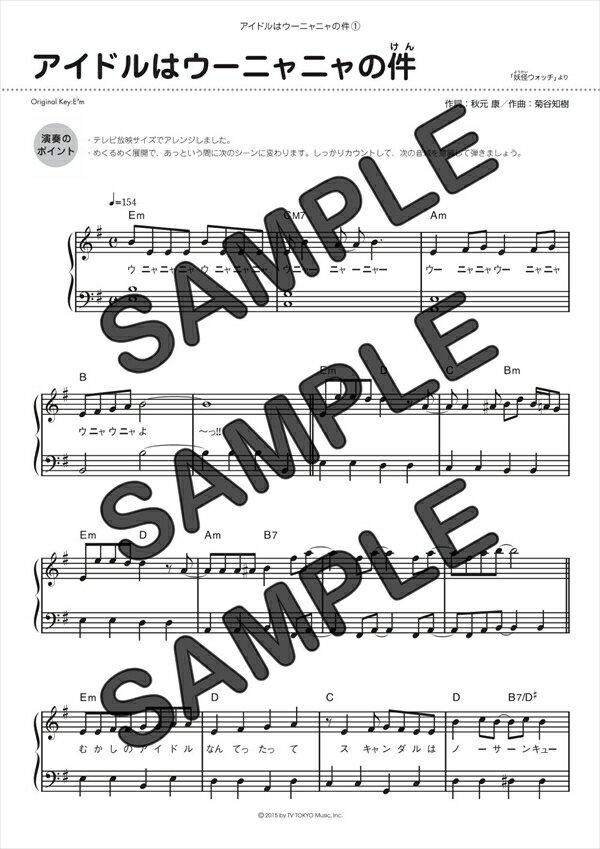 【ポイント10倍】【ダウンロード楽譜】 アイドルはウーニャニャの件/ニャーKB with ツチノコパンダ(ピアノソロ譜 初級1)
