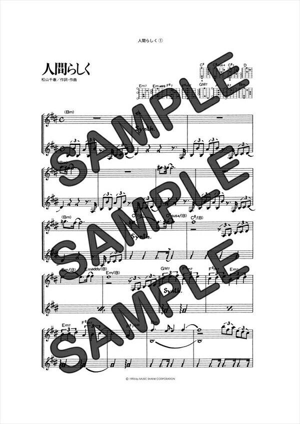 【ダウンロード楽譜】 人間らしく(弾き語り)/松山 千春(ギター弾き語り譜譜 中級2)