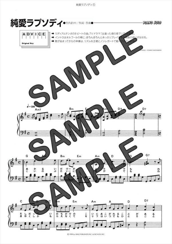 【ダウンロード楽譜】 純愛ラプソディ/竹内 まりや(ピアノソロ譜 中級1)