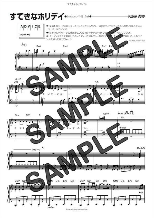 【ダウンロード楽譜】 すてきなホリデイ/竹内 まりや(ピアノソロ譜 中級1)