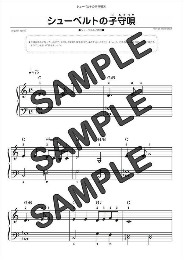 【ダウンロード楽譜】 シューベルトの子守唄/Franz Peter Schubert(ピアノソロ譜 初級1)