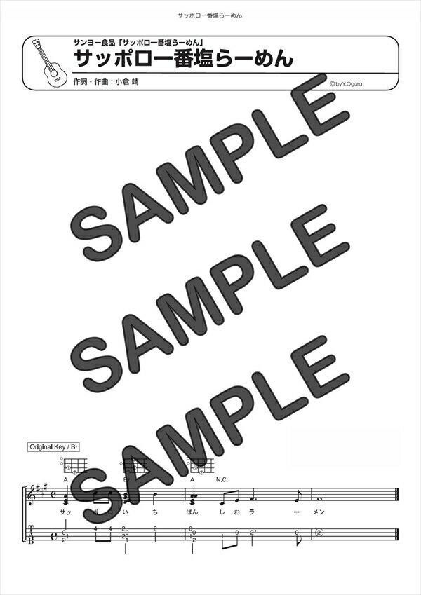 【ポイント10倍】【ダウンロード楽譜】 サッポロ一番塩らーめん/(ギターソロ譜譜 初級1)