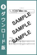 【ダウンロード楽譜】 サッポロ一番塩らーめん/(ギターソロ譜譜 初級1)