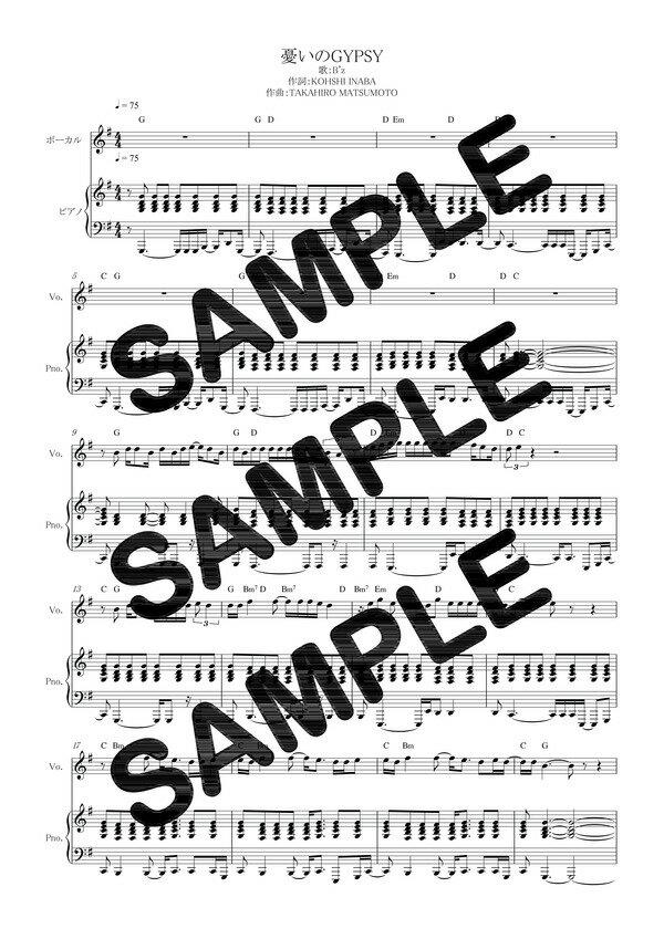【ダウンロード楽譜】 憂いのGYPSY/B'z(ピアノ弾き語り譜 初級1)