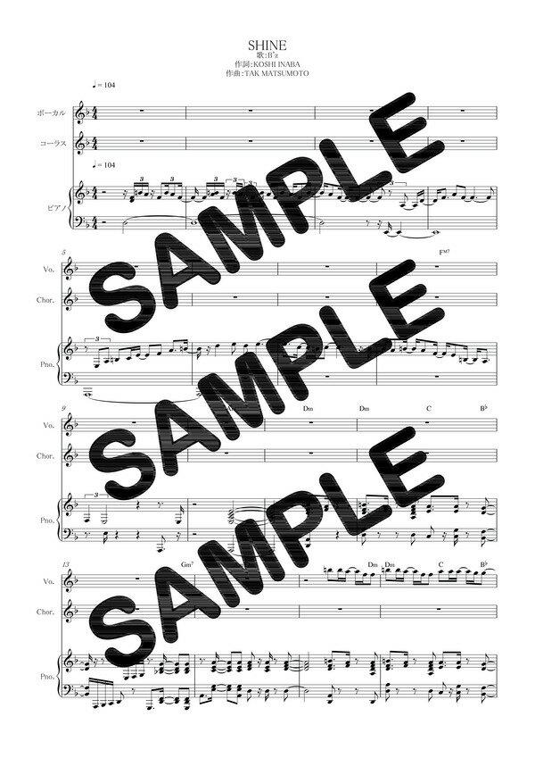 【ダウンロード楽譜】 SHINE/B'z(ピアノ弾き語り譜 初級1)