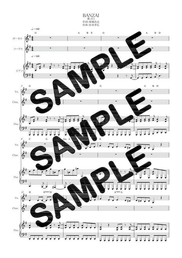 【ダウンロード楽譜】 BANZAI/B'z(ピアノ弾き語り譜 初級2)