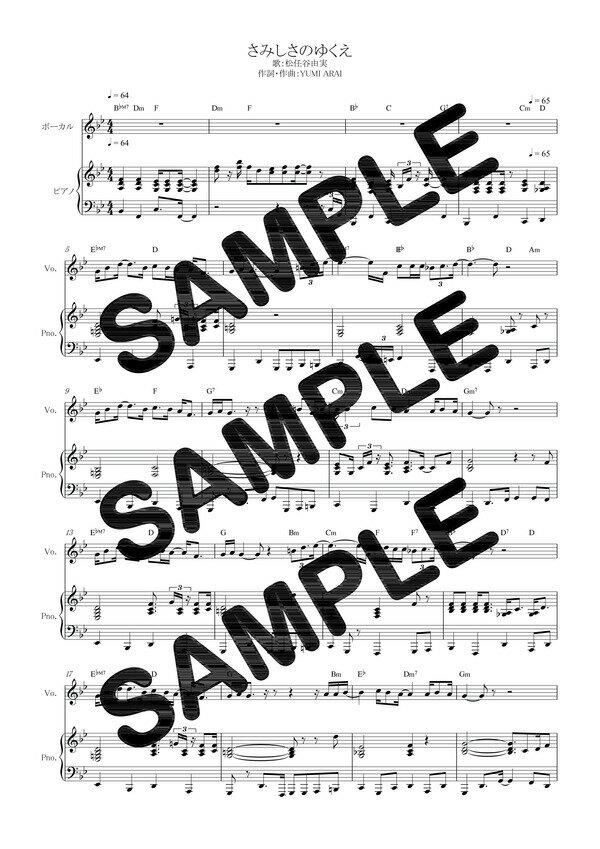【ダウンロード楽譜】 さみしさのゆくえ/松任谷由実(ピアノ弾き語り譜 初級1)