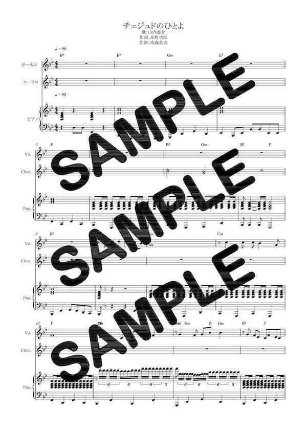 【ダウンロード楽譜】 チェジュドのひとよ/山内惠介(ピアノ弾き語り譜 初級1)