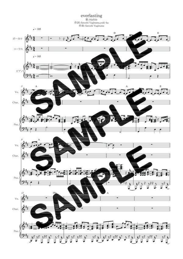 【ダウンロード楽譜】 everlasting/fripSide(ピアノ弾き語り譜 初級1)