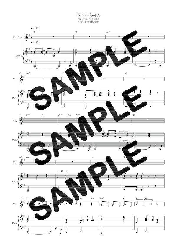 【ダウンロード楽譜】 おにいちゃん/Crazy Ken Band(ピアノ弾き語り譜 初級1)
