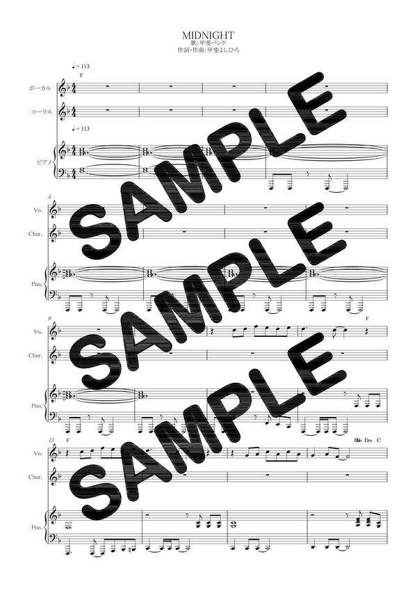 【ダウンロード楽譜】 MIDNIGHT/甲斐バンド(ピアノ弾き語り譜 初級1)