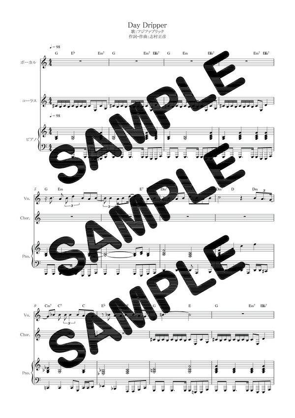 【ダウンロード楽譜】 Day Dripper/フジファブリック(ピアノ弾き語り譜 初級1)